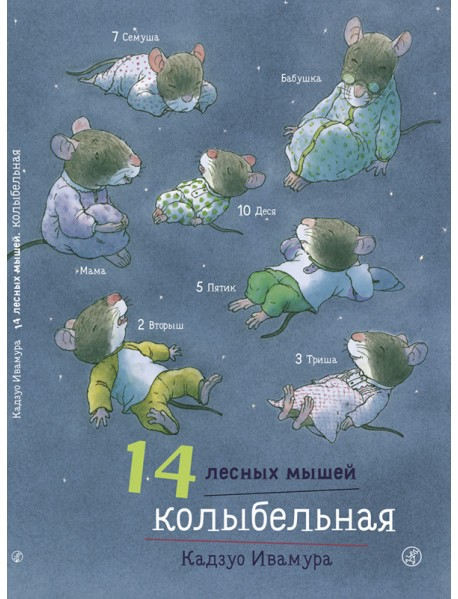 14 лесных мышей. Колыбельная
