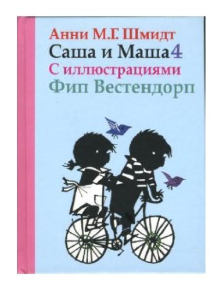 Саша и Маша 4 для детей