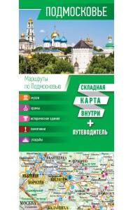 Подмосковье. Карта (+ путеводитель)