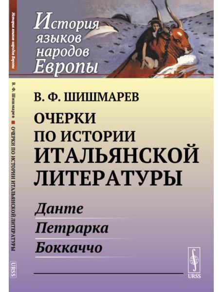 Очерки по истории итальянской литературы. Данте, Петрарка, Боккаччо