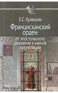 Францисканский орден. От апостольского движения к ученой корпорации