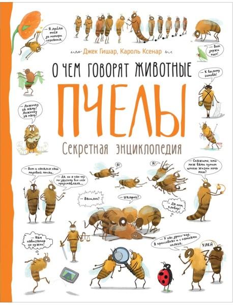 Пчелы. Секретная энциклопедия