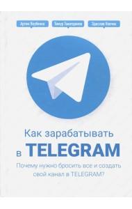 Как зарабатывать в Telegram. Почему нужно бросить все и создать свой канал в Telegram? Руководство
