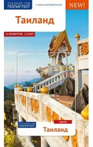 Таиланд. Путеводитель с мини-разговорником (карта в кармашке)