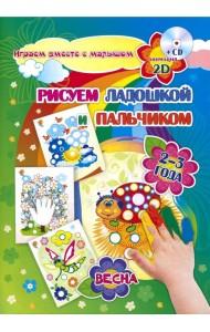 Рисуем ладошкой и пальчиком. Игры-занятия. 2-3 года. Весна. Альбом для рисования и творчества (+ CD-ROM)