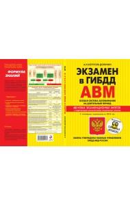Экзамен в ГИБДД. Категории А, В, M, подкатегории A1, B1. Особая система запоминания по состоянию на 2018 год (+ CD-ROM)