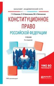Конституционное право Российской Федерации. Учебник для академического бакалавриата