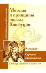 Методы и принципы школы Конфуция