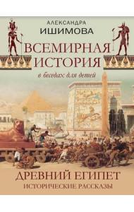 Всемирная история в рассказах для детей. Древний Египет. Исторические рассказы