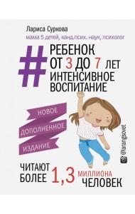 Ребенок от 3 до 7 лет. Интенсивное воспитание
