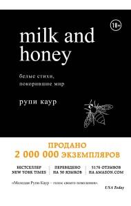 Milk and Honey. Белые стихи, покорившие мир