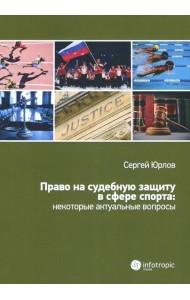 Право на судебную защиту в сфере спорта: некоторые актуальные вопросы