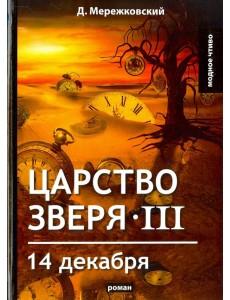 Царство зверя III. 14 декабря