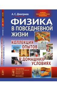 Физика в повседневной жизни. Коллекция опытов в домашних условиях. Выпуск №69