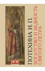 Богатство и бедность Святого Петра