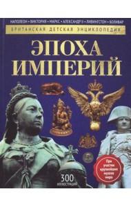 Эпоха Империй. Детская энциклопедия