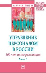 Управление персоналом в России. 100 лет после революции. Монография