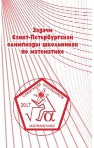 Задачи Санкт-Петербургской олимпиады школьников по математике 2017 года