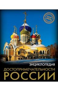 Энциклопедия. Достопримечательности России