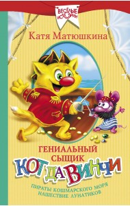Гениальный сыщик кот да Винчи. Пираты Кошмарского моря. Нашествие лунатиков