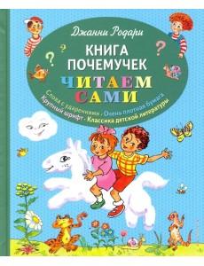 Книга почемучек