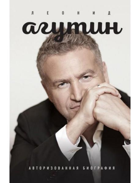 Леонид Агутин. Авторизованная биография