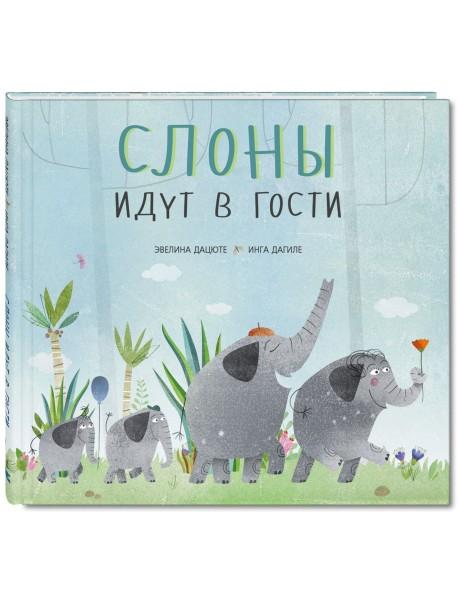Слоны идут в гости