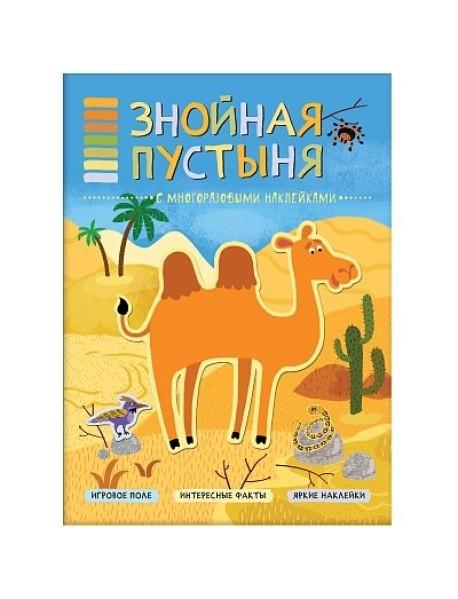 Знойная пустыня (с многоразовыми наклейками)