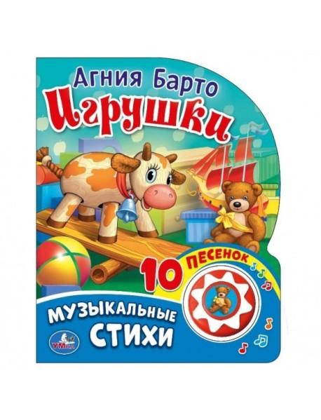 Игрушки (1 кнопка с 10 песенками)