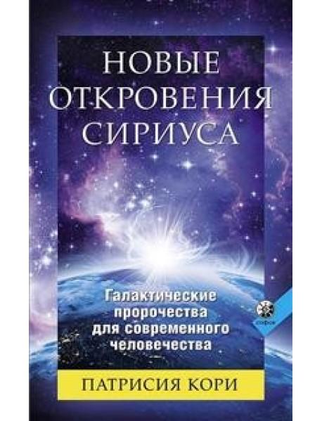 Новые Откровения Сириуса. Галактические пророчества для современного человечества