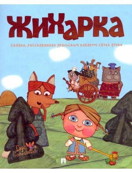 Жихарка. Сказка, рассказанная уральским казаком своей дочке