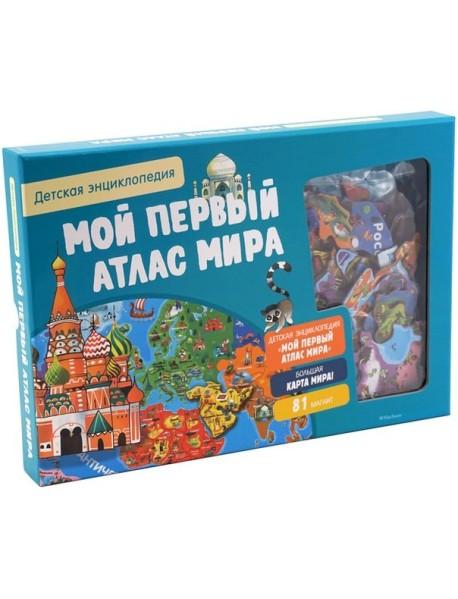 Детская энциклопедия. Мой первый атлас мира