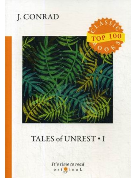 Tales of Unrest-I