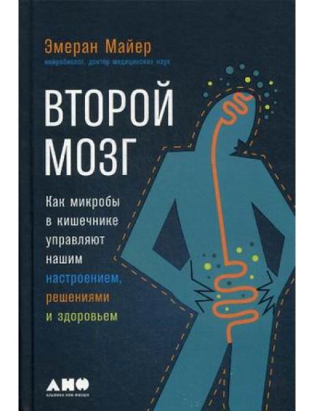 Второй мозг. Как микробы в кишечнике управляют нашим настроением, решениями и здоровьем