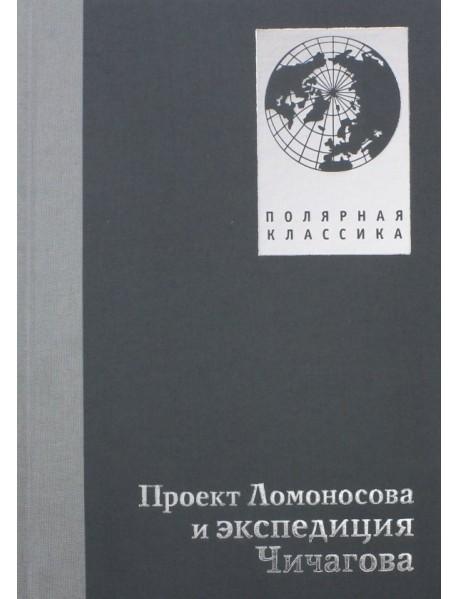 Проект Ломоносов и экспедиция Чичагова