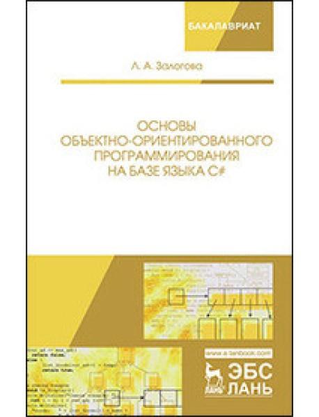 Основы объектно-ориентированного программирования на базе языка С#