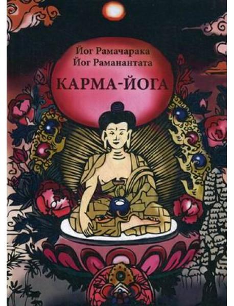 Карма-Йога. Учение йогов о труде и обязанностях в жизни. Сборник материалов для практических занятий Карма-Йогой