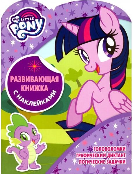 Мой маленький пони. КСН № 1802. Развивающая книжка с наклейками