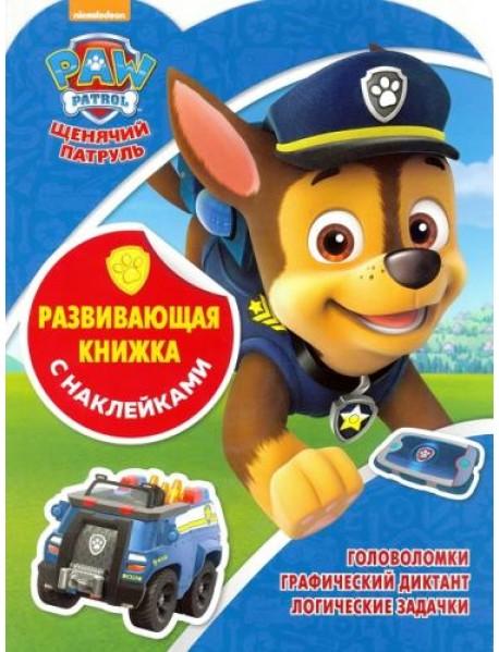 Щенячий патруль. КСН № 1803. Развивающая книжка с наклейками