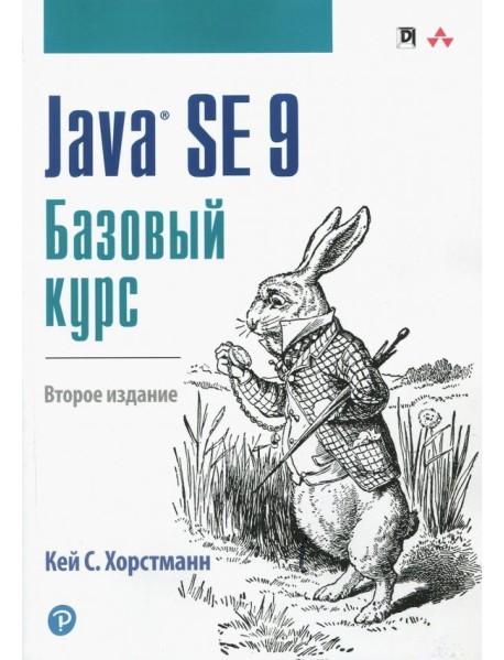 Java SE 9. Базовый курс. Руководство