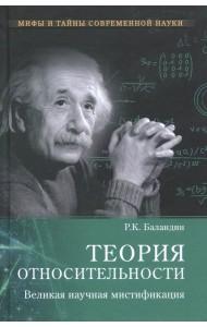 Теория относительности. Великая научная мистификация