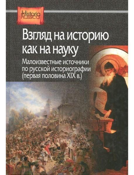 Взгляд на историю как на науку. Малоизвестные источники по русской историографии (первая половина XIX в.)