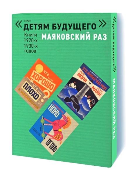 Маяковский раз. Книги 1920-1930-х годов. Комплект в 5-и книгах (количество томов: 5)