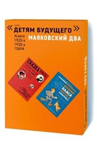 Маяковский два. Книги 1920-1930-х годов. Комплект в 4-х книгах (количество томов: 4)