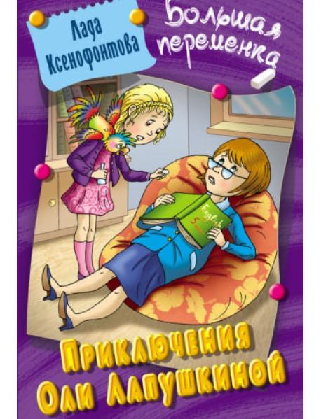 Приключения Оли Лапушкиной