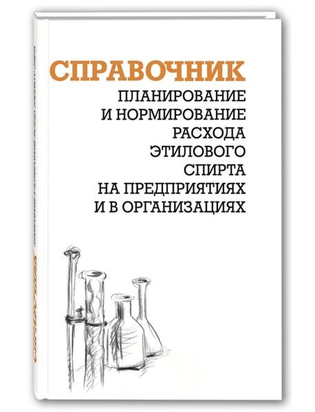 Планирование и нормирование расхода этилового спирта на предприятиях и в организациях