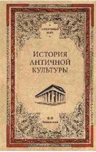 История античной культуры