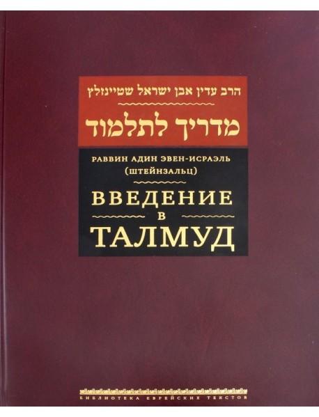 Введение в Талмуд