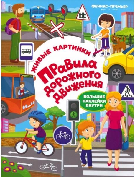 Правила дорожного движения. Книжка с наклейками