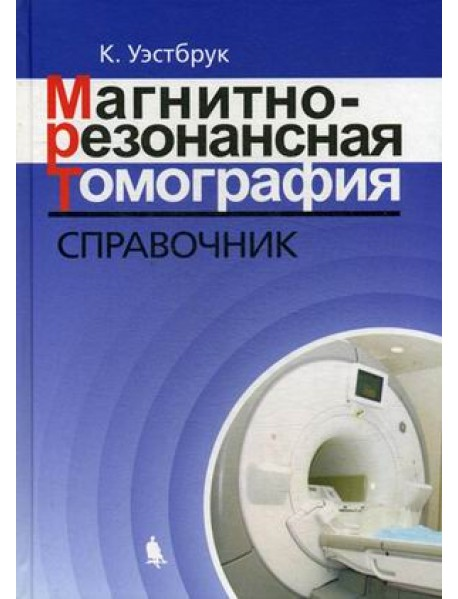 Магнитно-резонансная томография. Справочник